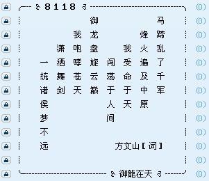 图2:YY官方频道截图