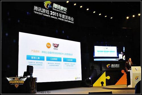 图02:腾讯游戏2011新品发布会现场
