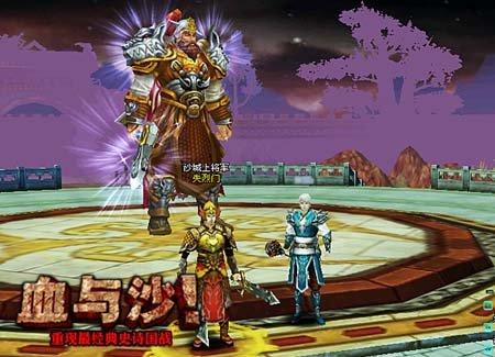 血与沙!沙城挑战任务揭秘 取敌首级